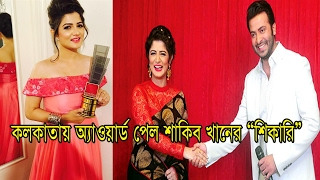 Kolkata Rewarded Shakib's Shikari!! Shikari Is The Best Movie In Kolkata!! Shakib Update News.