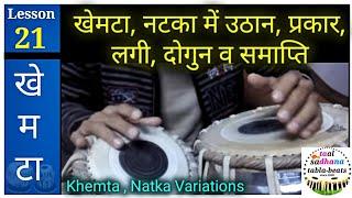 Learn tabla lesson #21- daandia , dadra uthaan,variation,laggi,dugun,ending