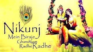 NIKUNJ MEIN BIRAJE GHANSHYAM RADHE RADHE ~ POPULAR SHRI KRISHNA BHAJANS ~ VERY BEAUTIFUL FULL SONGS