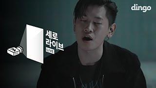 [SERO live] CRUSH - Woo Ah