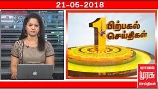 1 மணி செய்திகள் | 1 PM NEWS - 21/05/2018