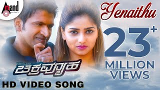 Download Chakravyuha | Yenaithu | Puneeth Rajkumar, Rachitha Ram | S.S.Thaman musical | Kannada New Song 2016 3Gp Mp4