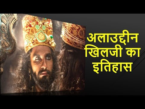 Xxx Mp4 अलाउद्दीन खिलजी का इतिहास Alauddin Khilji History In Hindi Ranveer Singh 3gp Sex