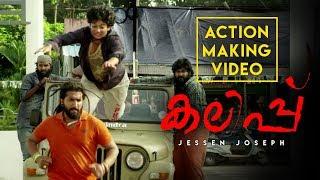 #Kalippu Malayalam Movie Official Making Video #കലിപ്പ് ഒഫീഷ്യൽ മേക്കിങ് വീഡിയോ!