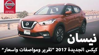 """نيسان كيكس 2017 الجديدة تصل السعودية """"مواصفات واسعار وتقنيات"""" Nissan Kicks"""