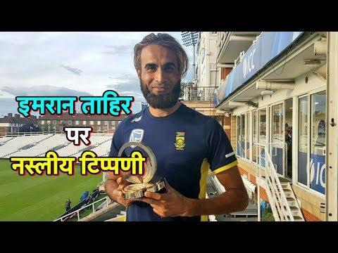 Ind vs SA: Imran Tahir Racially Abused During 4th ODI | Sports Tak