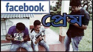 ফেচবুক প্ৰেম ৷৷ Facebook love || OLaCrazy || new Assamese comedy video