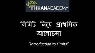 Introduction to Limits (Bangla)
