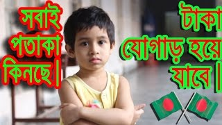 images Bangladesh 16 December Bijoy Dibosh বাংলাদেশ বিজয় দিবস Potaka Bikri Bangla Funny Video By Dr Lony