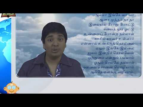 முதலாம் வகுப்பு – பாடம் 01: அம்மா இங்கே வா வா (அ, ஆ)