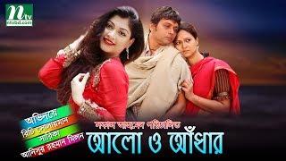 Bangla Natok - Alo o Adhar  | Richi Solaiman | Sarika | Milon by Shokal Ahmed