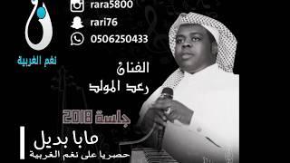 رعد المولد ما با بديل جلسة 2018 حصريا