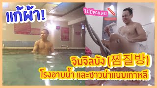Naked Korean Spa (Jimjilbang) เปลือยล่อนจ้อนที่โรงอาบน้ำรวมเกาหลี [นัดยิ้ม | VLOG_19]