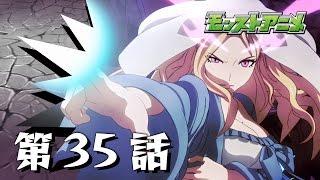 第35話「死を想え」【モンストアニメ公式】