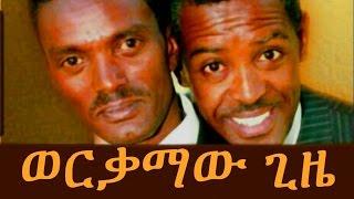 ወርቃማው ጊዜ  - Ethiopian Comedy - Dereje And Habte - Werkamaw Gize (ወርቃማው ጊዜ ደረጄ እና ሀብቴ)2015