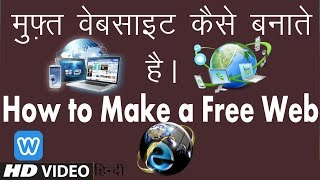 How to Create A Free Website | Muft Website kaise banate| Hindi video | Kaise help