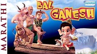 Bal Ganesh (HD) | Popular Marathi Movie | Marathi Animation Movie | Full Movie