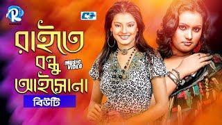 রাইতে বন্ধু আইসো না | Hot Song Bangla 2018 | বুকের জ্বালা | Rongomoncho