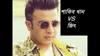 দেখুন জিৎ সম্পর্কে শাকিব খান কি বলল  ! Shakib Khan ! Jeet !  Shikari VS Badshah