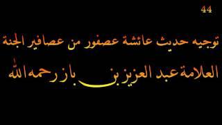 توجيه حديث عائشة عصفور من عصافير الجنة - العلامة عبد العزيز بن باز رحمه الله