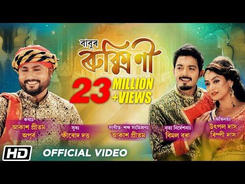 Xxx Mp4 Rukmini Babu Baruah Utpal Das Rimpi Das Latest Assamese Song 2018 3gp Sex