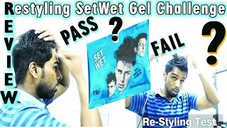 Review Set Wet Hair Gel For Re Styable Look In Hindi | Hair Gel Review | Set Wet Hair Gel Challenge