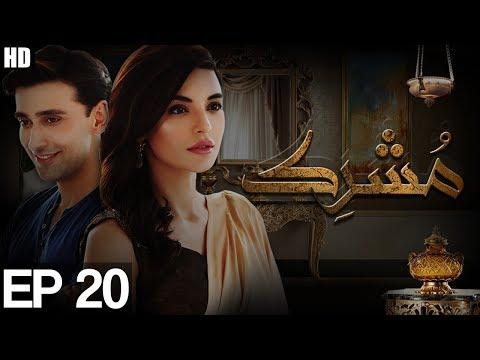 Mushrik Episode 20 | Aplus ᴴᴰ | Top Pakistani Dramas