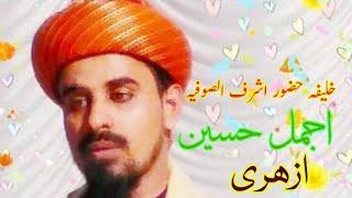 TA,ZEEM.E.MUSTAFA  By.Maulana Ajmal Husain Azhari Qadri {07/12/2018}