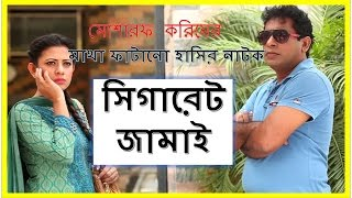 Bangla New Natok Cigarette Jamai (সিগারেট জামাই) Bangla Comedy Natok 2016
