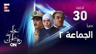 مسلسل الجماعة 2 - HD - الحلقة الثلاثون و الأخيرة - صابرين - (Al Gama3a Series - Episode (30