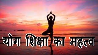 योग शिक्षा का महत्व   Importance of Yoga Education   yoga   what is yoga   yoga for kids   exercises