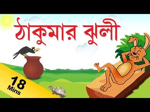 Grandma Stories For Kids in Bengali | ঠাকুরমা গল্প | Grandma Stories Collection in Bengali