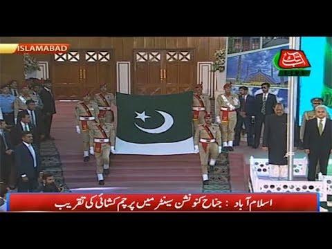 Xxx Mp4 Islamabad Flag Hoisting Ceremony At Jinnah Convention Center 3gp Sex
