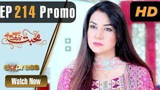 Pakistani Drama   Mohabbat Zindagi Hai - Episode 214 Promo   Express Entertainment Dramas   Madiha