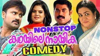 Nonstop Comedy | Malayalam Comedy | Malayalam Comedy Movies | Suraj Venjaramoodu ,S.P.Sreekumar HD