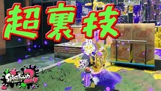【スプラトゥーン2】裏技!海女美術大学ガチホコで無敵の必勝法!【S+カンスト攻略プレイ】