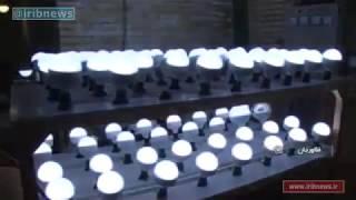 Iran made SMD LED lamp manufacturer, Falavarjan county توليدكننده ال اي دي شهرك اشترجان فلاورجان
