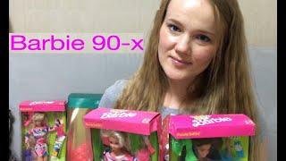 Покупка Барби 90-х: Totally Hair Barbie, Ultra Hair Whitney, Holiday Barbie 1990 г
