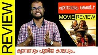 Ennalum Sarath Malayalam Movie Review by Sudhish Payyanur | Monsoon Media