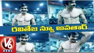 Raviteja Six Pack | New Look In His Upcoming Movie Robin Hood | Tollywood News