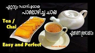 How to make Perfect Tea with Milk / Chai / Chaya