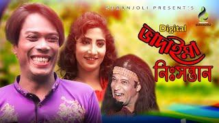 Vadaima Nishshontan - ভাদাইমা নিঃস্বন্তান | Digital Vadaima | Joher | Kakoli | Bangla Comedy 2018
