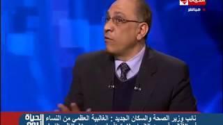 الحياة اليوم - نائب وزير الصحة والسكان : التسرب من التعليم أهم أسباب الزيادة السكانية