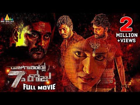 Xxx Mp4 Raju Gari Intlo 7 Va Roju Full Movie Latest Telugu Full Movies Sushmitha Ajay 3gp Sex