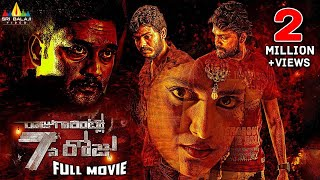 Raju Gari Intlo 7 Va Roju Full Movie | Telugu Latest Full Movies |  Sushmitha, Ajay