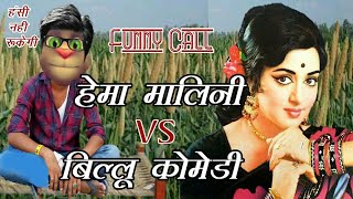 pc mobile Download हेमा मालिनी VS बिल्लू कोमेडी । Hema Malini'S Songs vs Billu Funny Call Comedy | Talking Tom Comedy