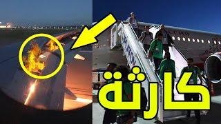 المنتخب السعودي ينجو من كارثة مساء اليوم في روسيا