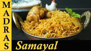 Chicken Biryani in Tamil / Chicken Biryani in Pressure Cooker / Kozhi Biriyani / சிக்கன் பிரியாணி