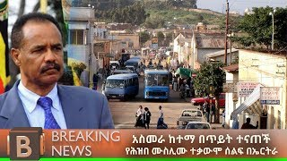 Breaking News - Eritrea - November 1, 2017 | አስመራ በጥይት ተናጠች
