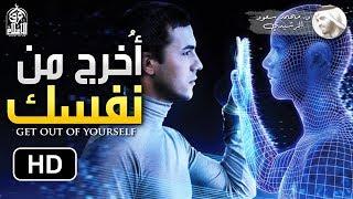 الخروج من الذات || فيديو سيجعلك تعرف نفسك على حقيقتها _ د. محمد سعود الرشيدي